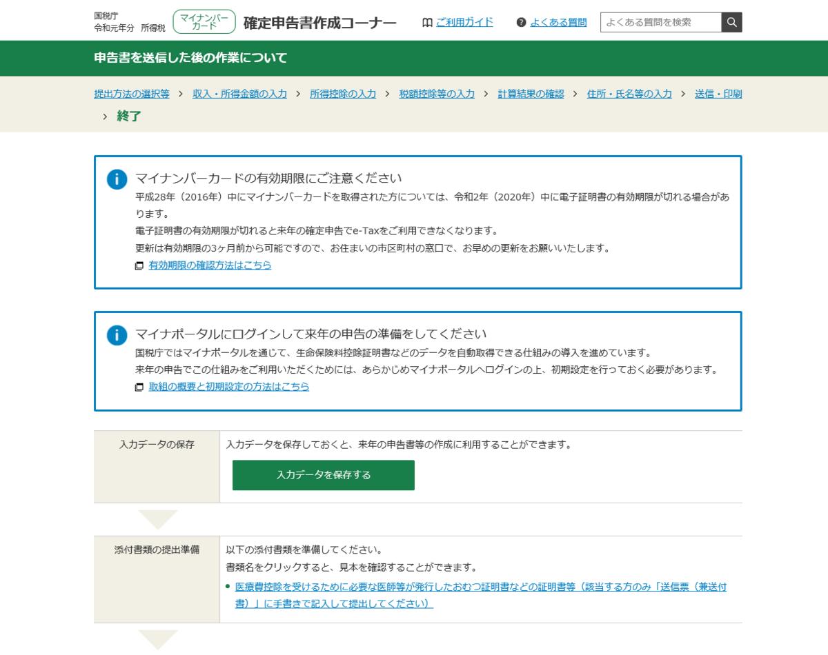 f:id:shiori2020:20200125132238p:plain