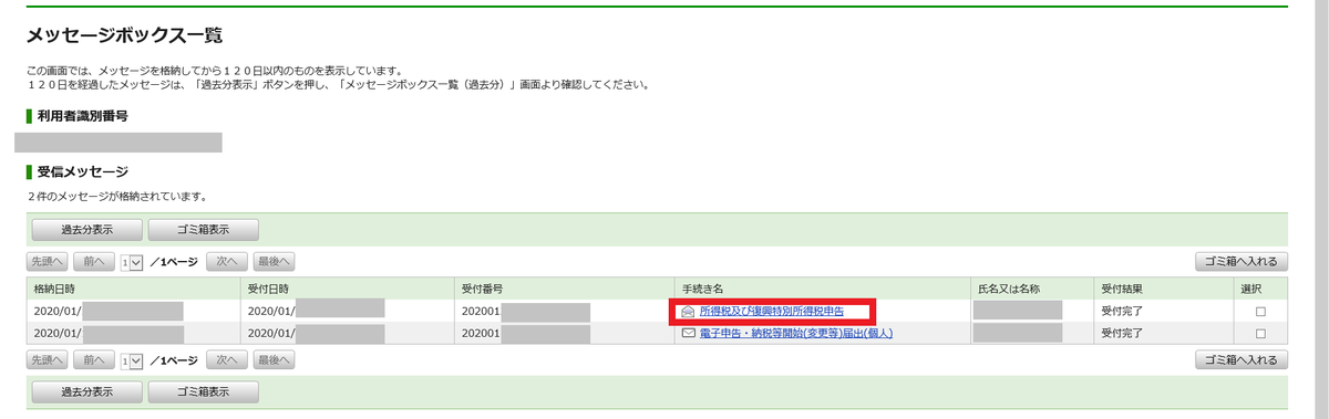 f:id:shiori2020:20200127142906p:plain