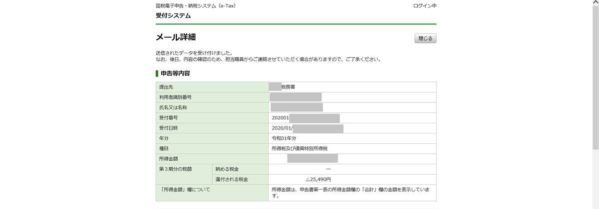 f:id:shiori2020:20200127143944p:plain