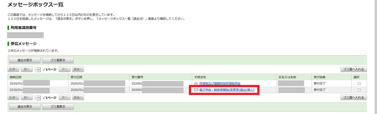 f:id:shiori2020:20200127153149p:plain