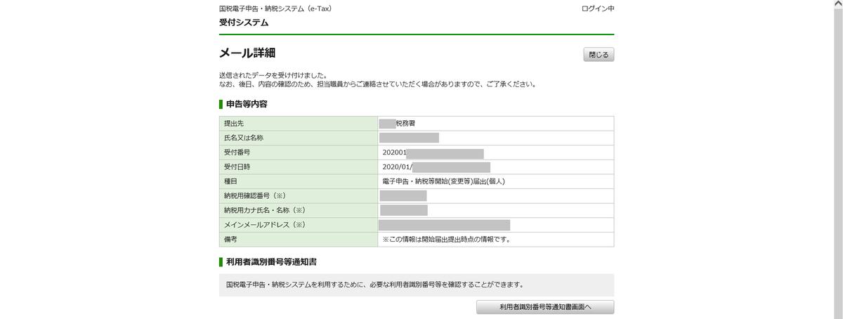 f:id:shiori2020:20200127153529p:plain