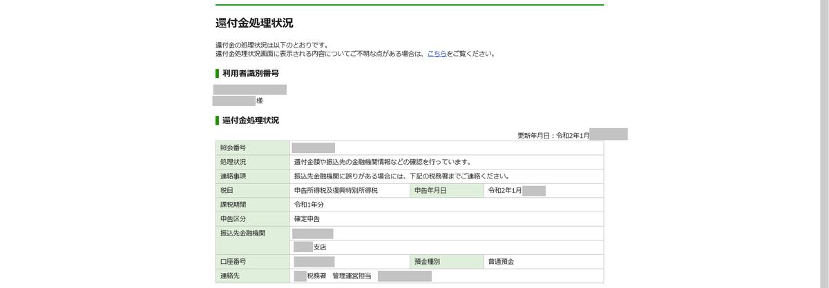 f:id:shiori2020:20200127155639p:plain