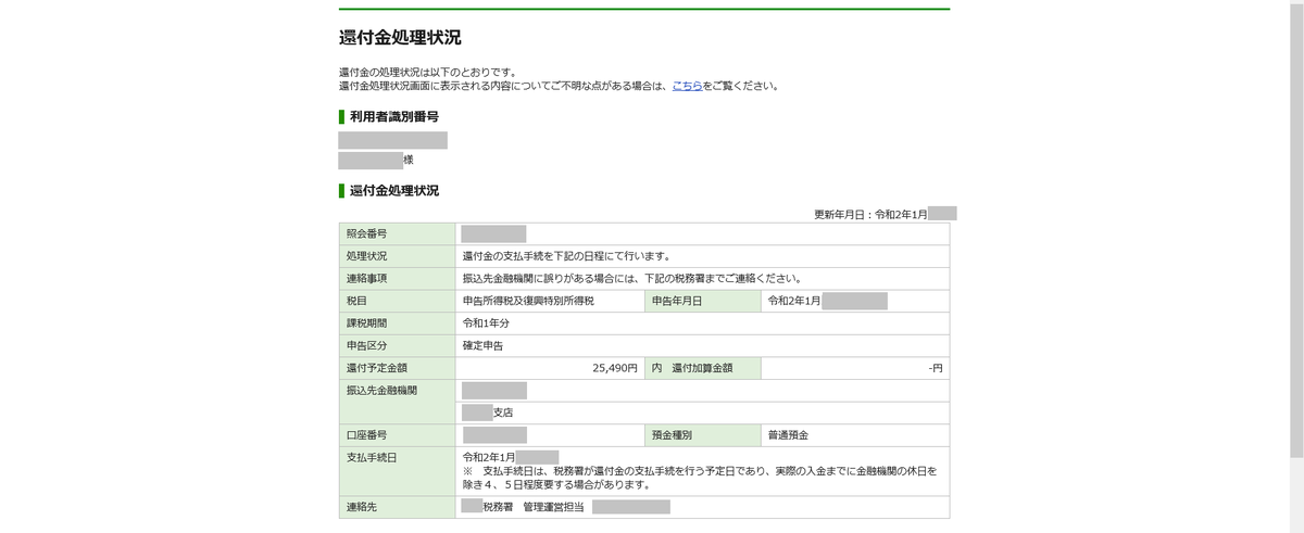 f:id:shiori2020:20200128005901p:plain