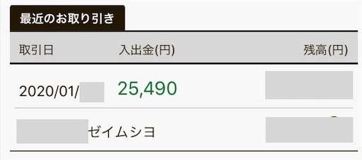 f:id:shiori2020:20200129145102j:image