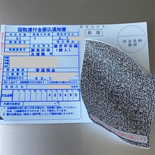 f:id:shiori2020:20200131095412j:image