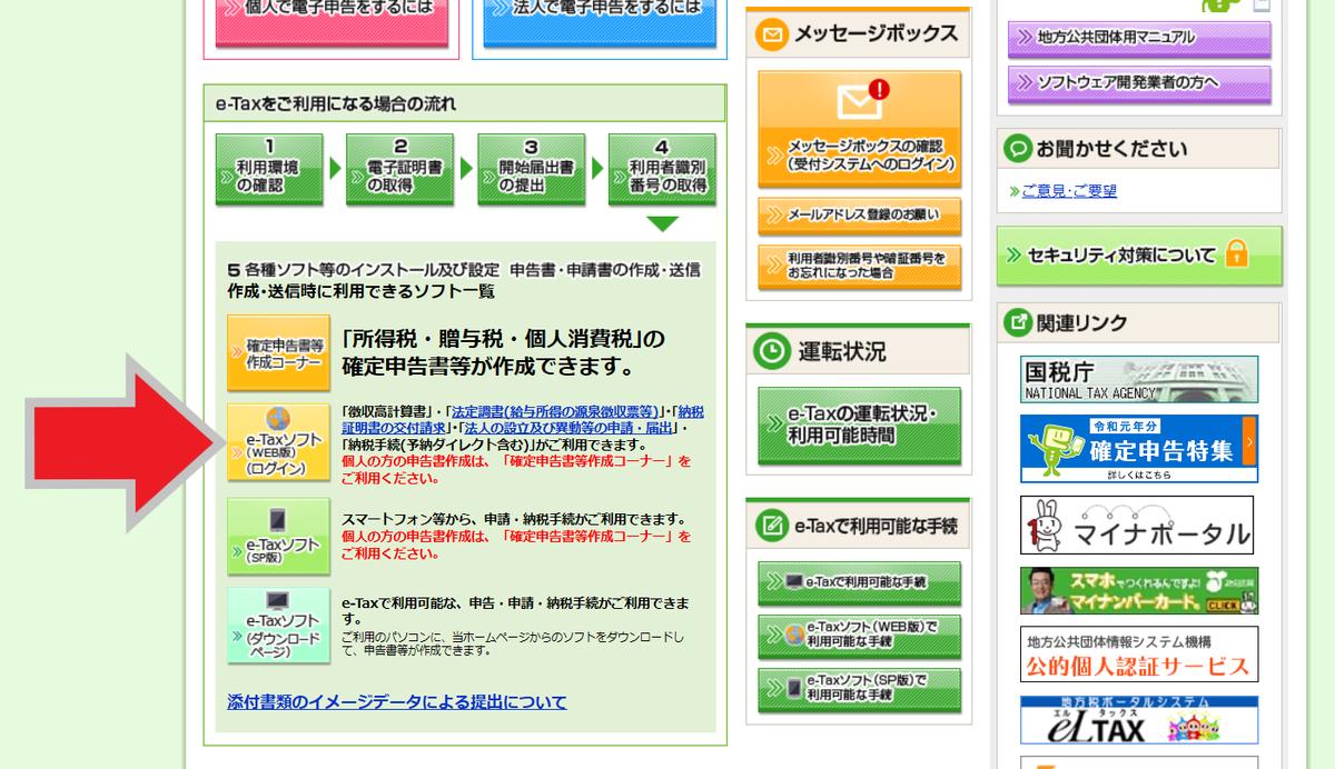 f:id:shiori2020:20200208180554p:plain