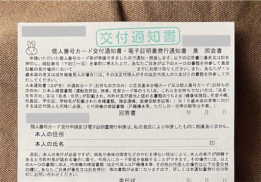 f:id:shiori2020:20200302124315j:image