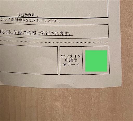 f:id:shiori2020:20200302182242j:plain