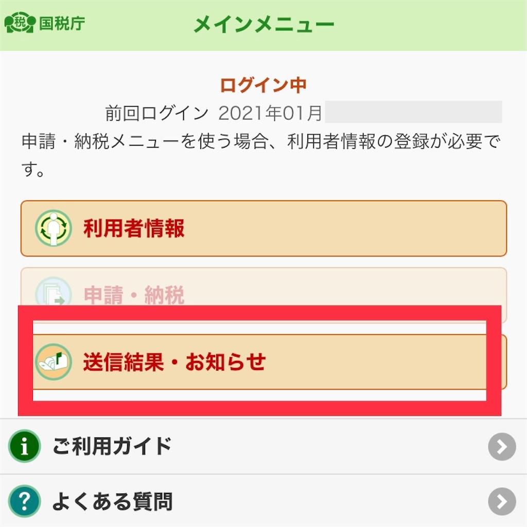 f:id:shiori2020:20210122175241j:image