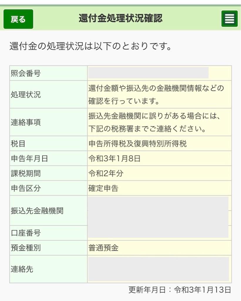 f:id:shiori2020:20210122180416j:image