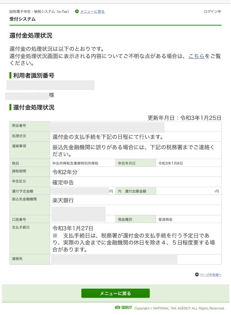 f:id:shiori2020:20210128151117j:image