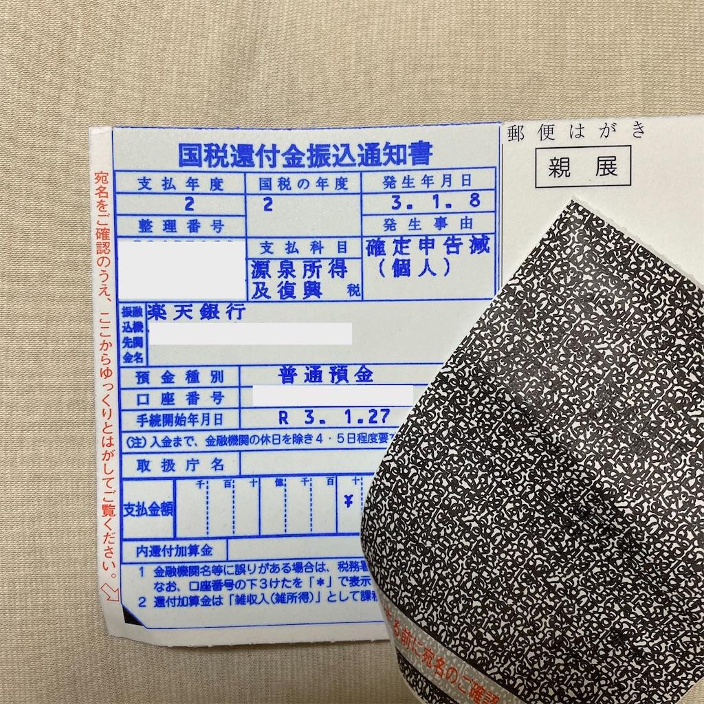 f:id:shiori2020:20210128151136j:image