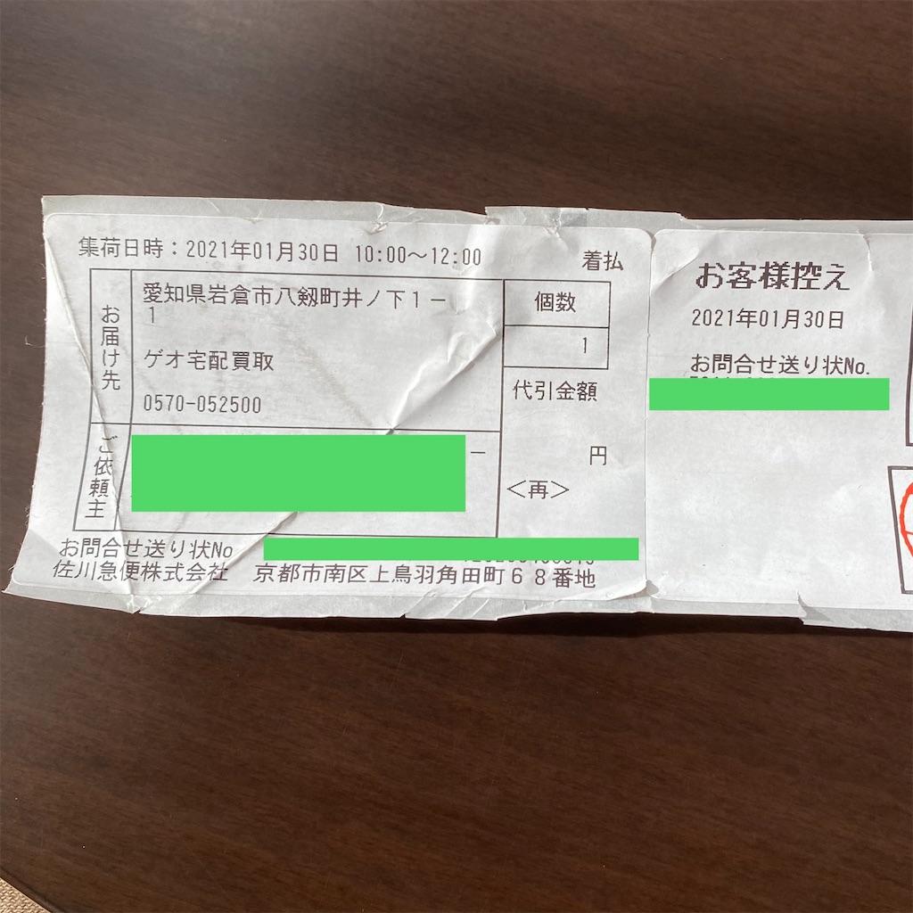 f:id:shiori2020:20210205144809j:image