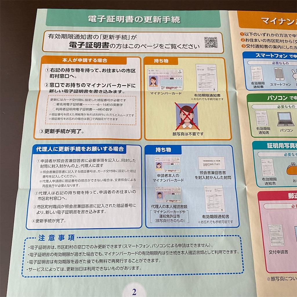 f:id:shiori2020:20210727171511j:image