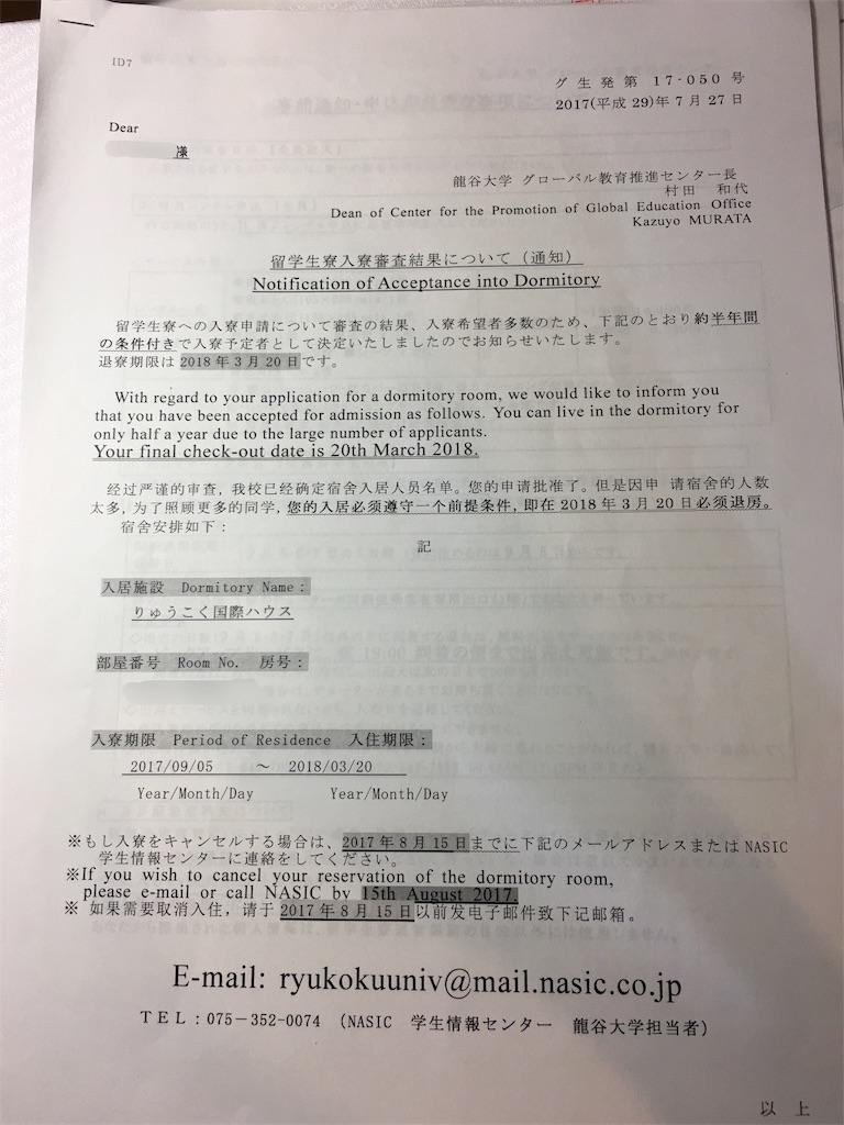 f:id:shiori_1995:20170817121900j:image
