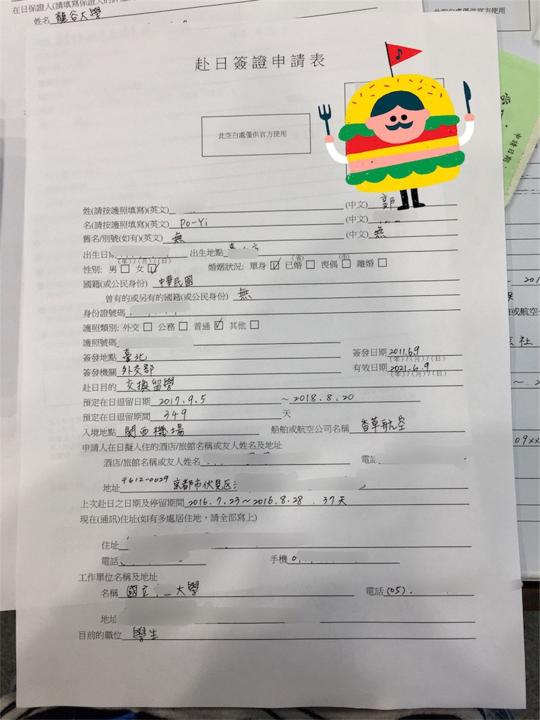 f:id:shiori_1995:20170818143026j:image