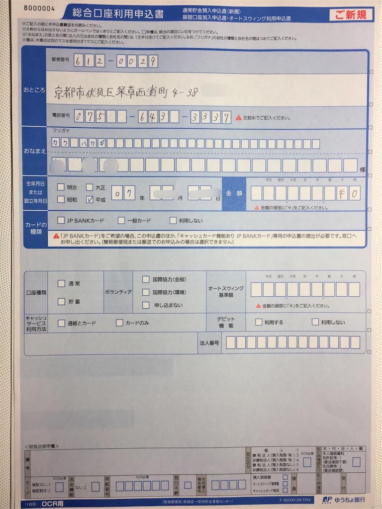 f:id:shiori_1995:20170914120117j:image