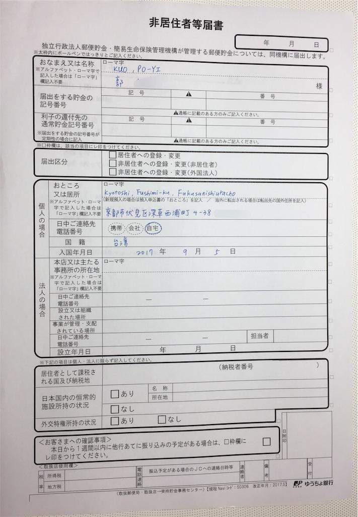 f:id:shiori_1995:20170914120126j:image