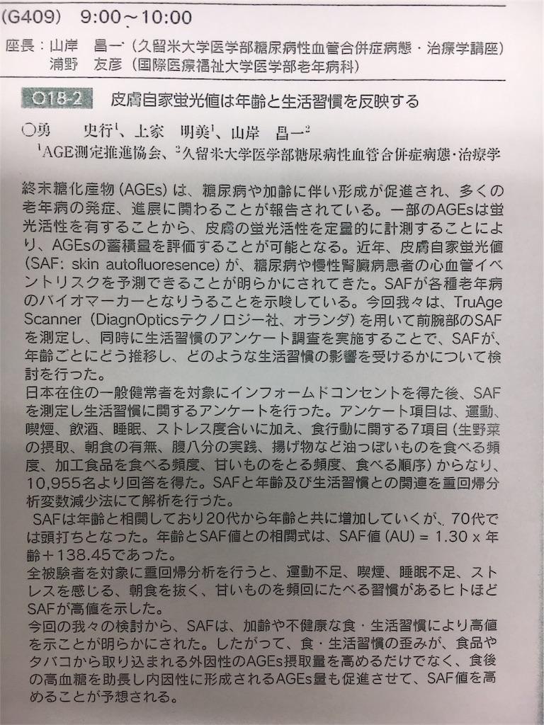 f:id:shiori_f:20170716001200j:image