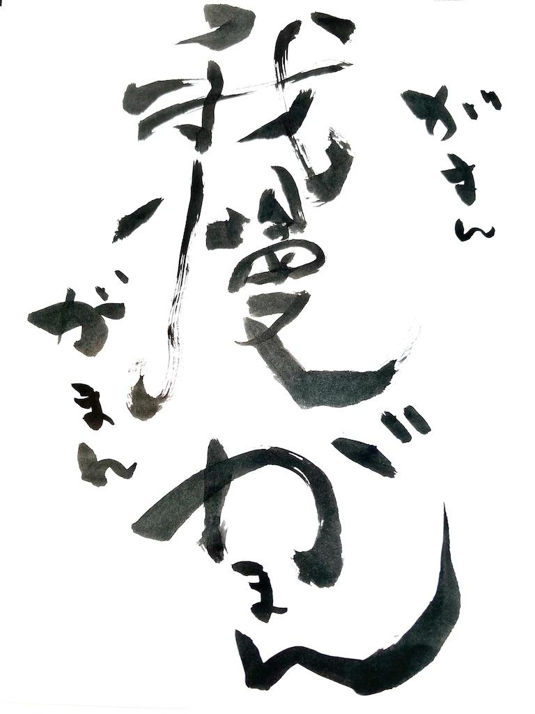 f:id:shioribloom55:20210115122224j:image