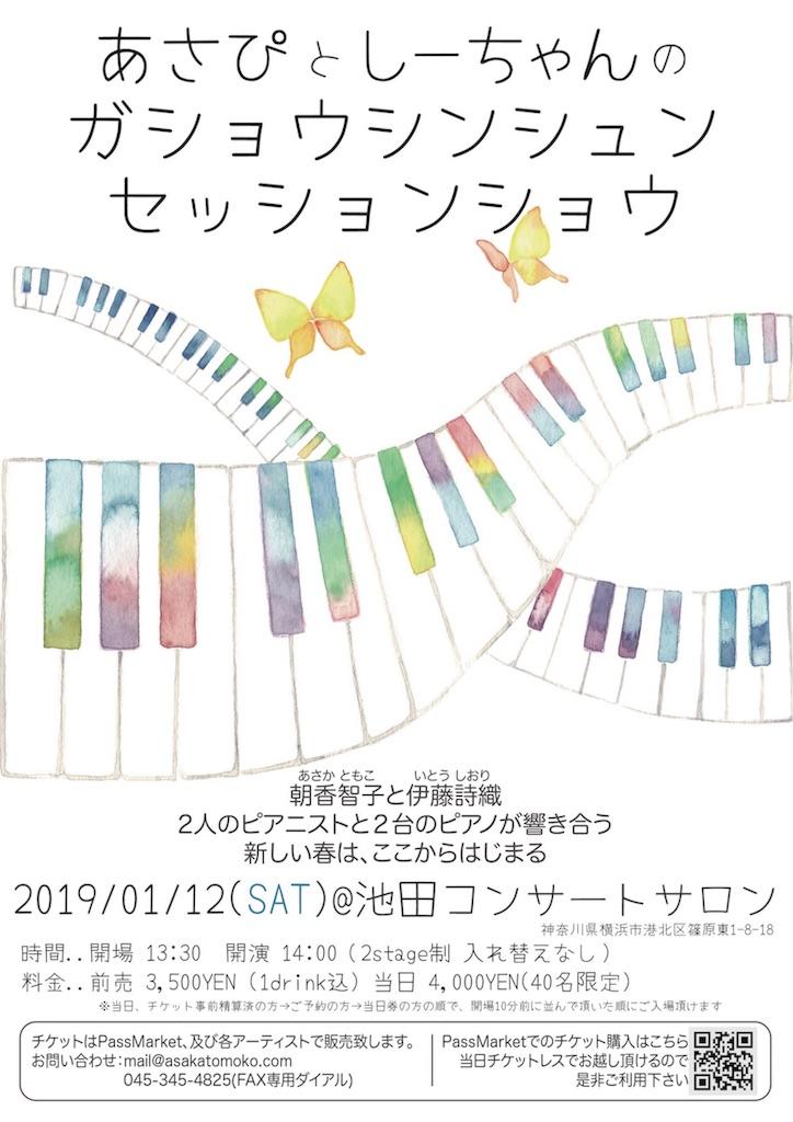 f:id:shioriito-pf:20181219031805j:image