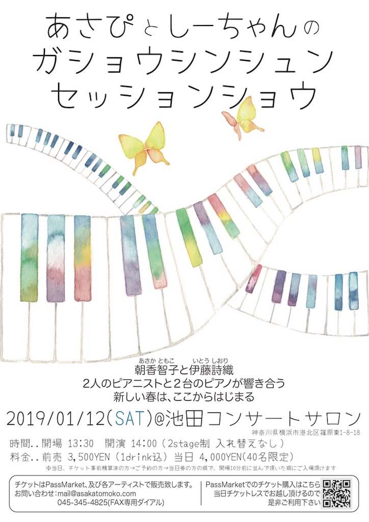 f:id:shioriito-pf:20190104004743j:image