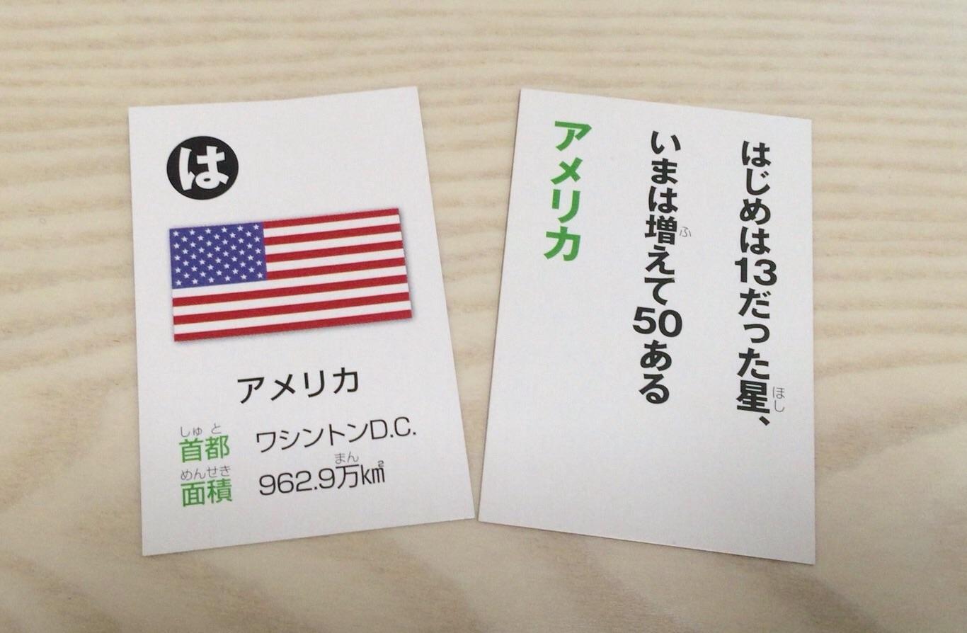 国旗かるた2