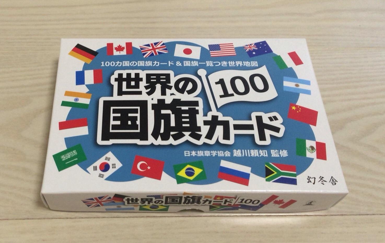 国旗カード1