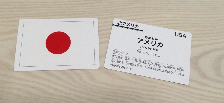 国旗カード2