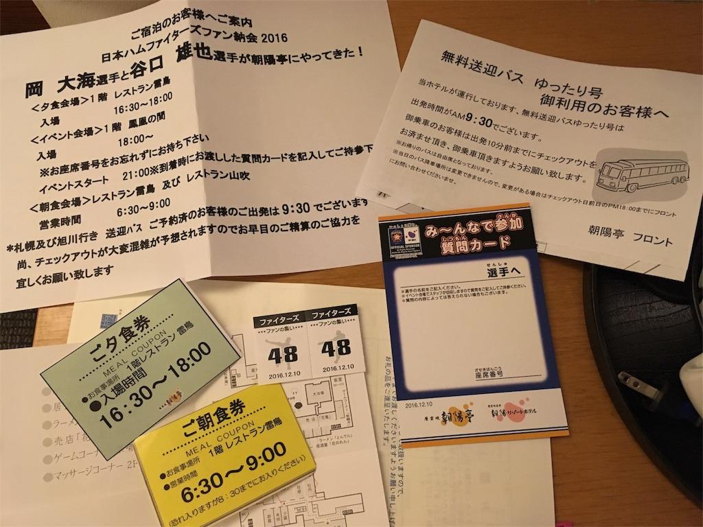f:id:shiorixsmap:20161212001538j:image