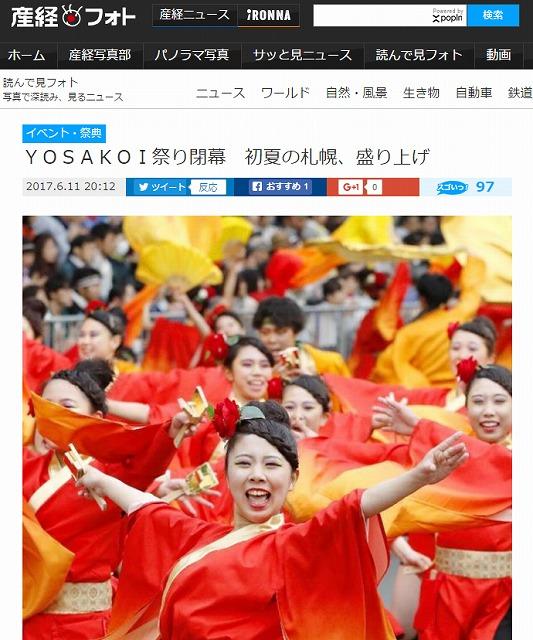産経ニュース2017/06/11 井原水産%北星学園