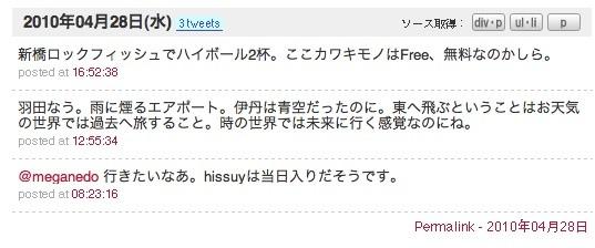 f:id:shioshiohida:20100501103557j:image