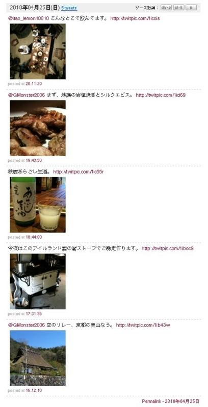 f:id:shioshiohida:20100501104038j:image