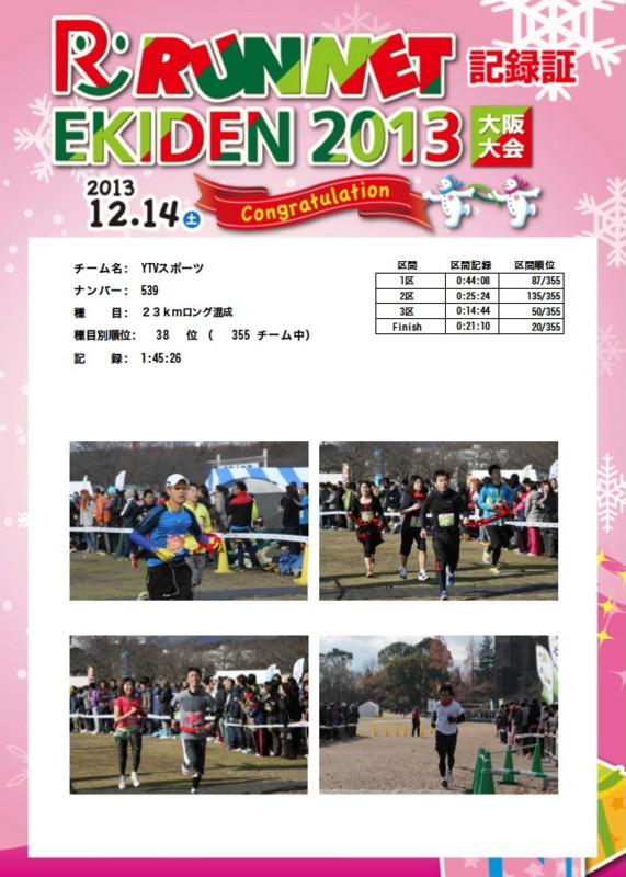 f:id:shioshiohida:20131224220925j:image