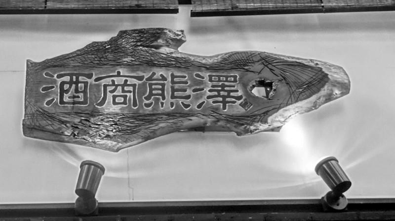 f:id:shioshiohida:20140926172541j:image