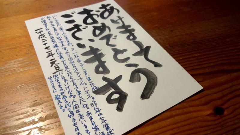 f:id:shioshiohida:20150102170739j:image