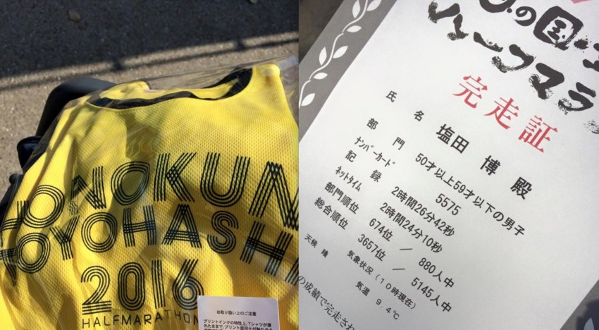 f:id:shioshiohida:20160328104135j:plain