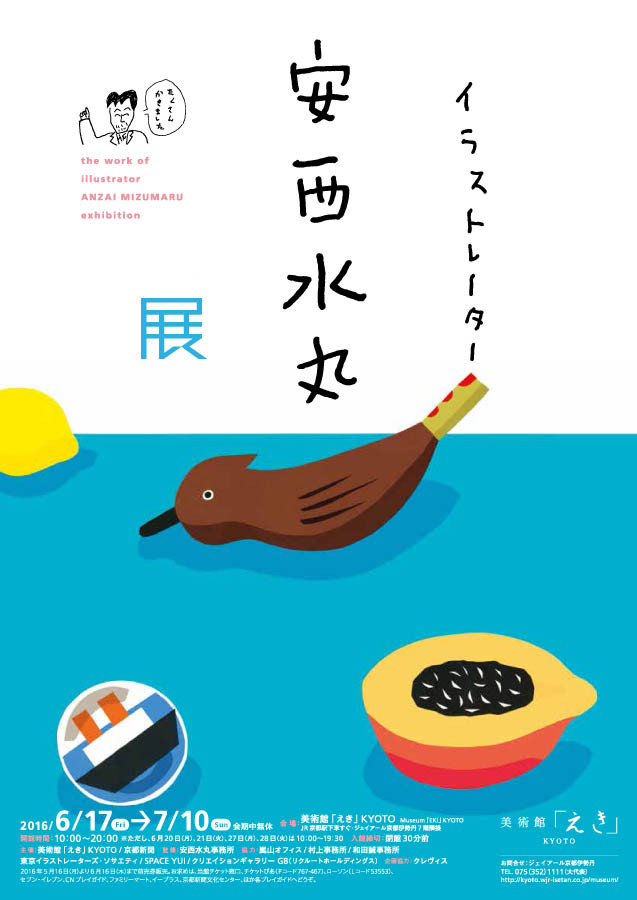 f:id:shioshiohida:20160602180542j:plain