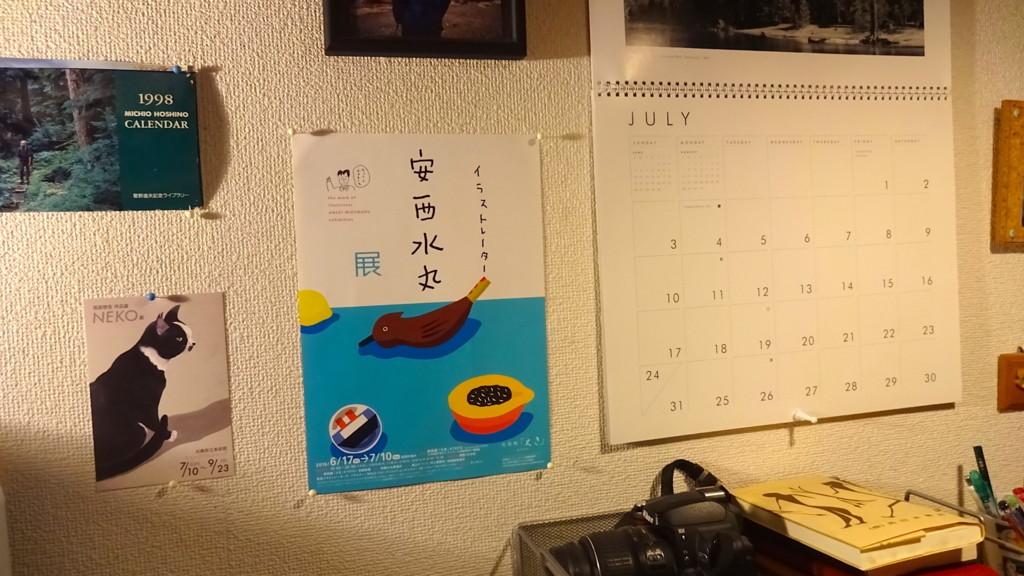 f:id:shioshiohida:20160710195041j:plain