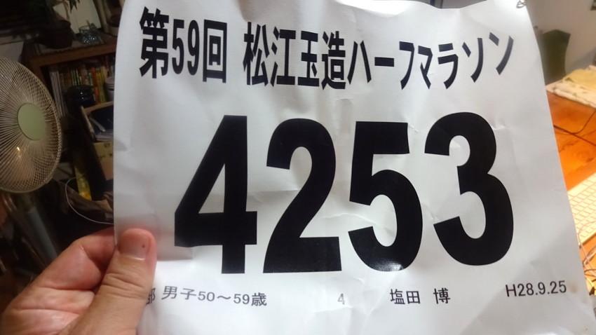 f:id:shioshiohida:20160925214223j:plain