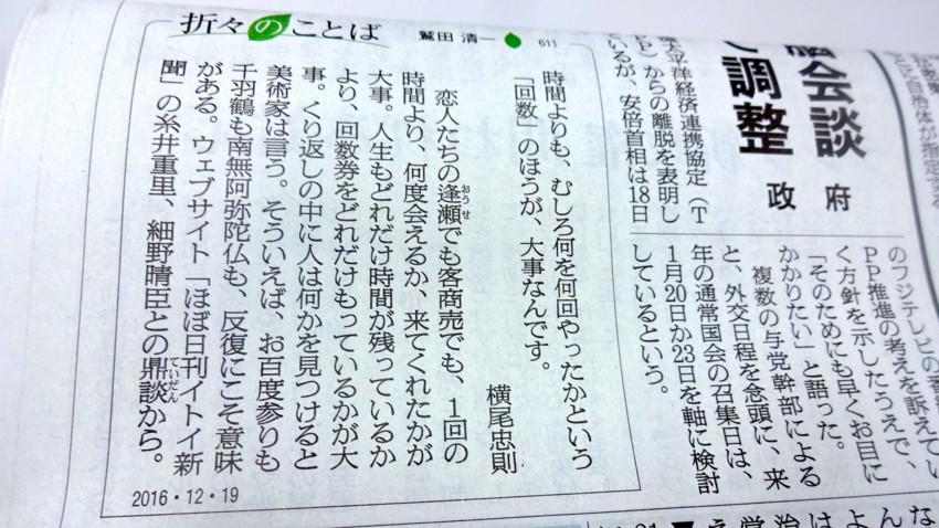 f:id:shioshiohida:20161219145420j:plain