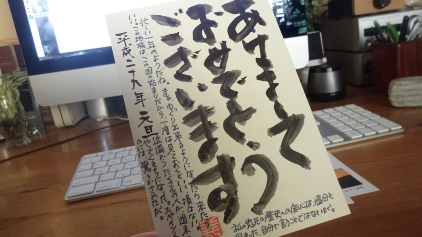 f:id:shioshiohida:20170101161704j:plain
