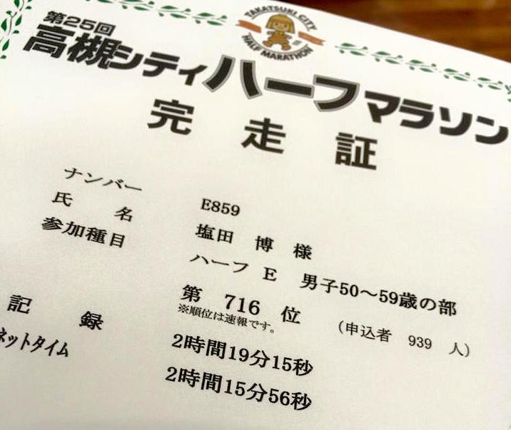 f:id:shioshiohida:20170124103843j:plain