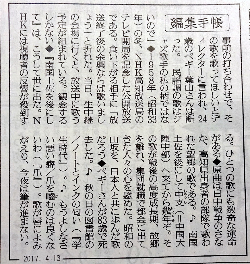 f:id:shioshiohida:20170414075928j:plain