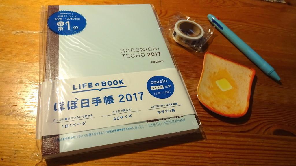 f:id:shioshiohida:20170828093846j:plain