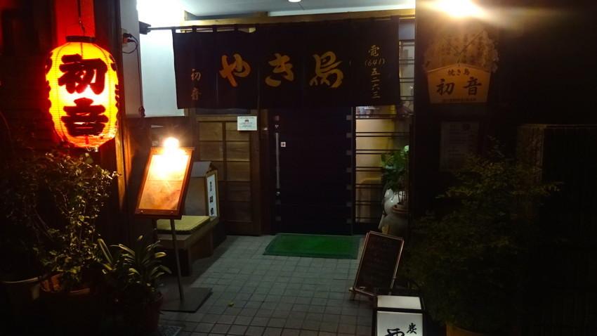 f:id:shioshiohida:20171027193700j:plain
