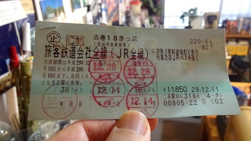 f:id:shioshiohida:20171231142452j:plain