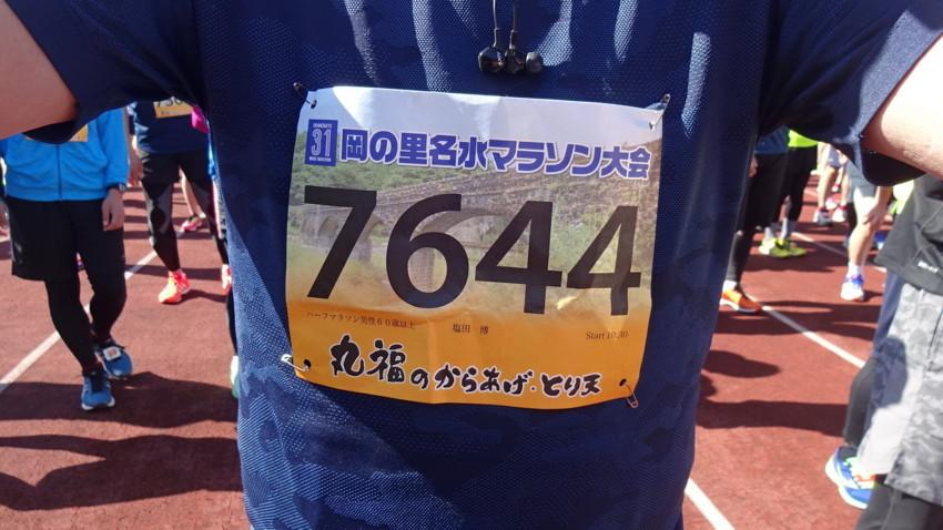 f:id:shioshiohida:20180304102544j:plain