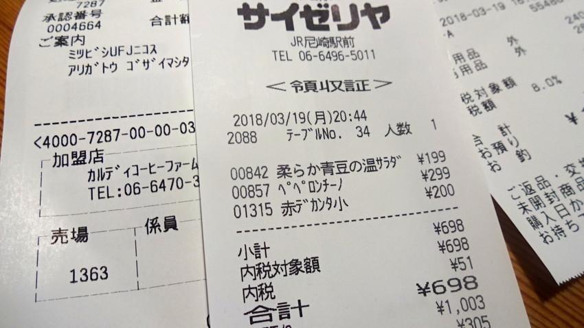 f:id:shioshiohida:20180320000134j:plain