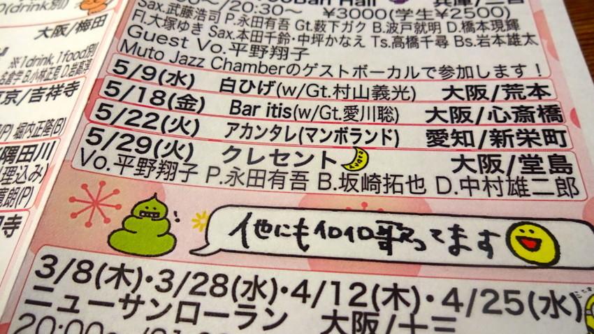 f:id:shioshiohida:20180320234232j:plain